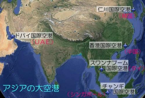 アジアの大空港