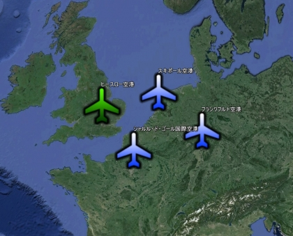 ヨーロッパの空港