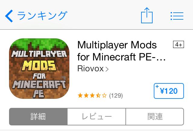 Minecraft PE マルチプレイ-1