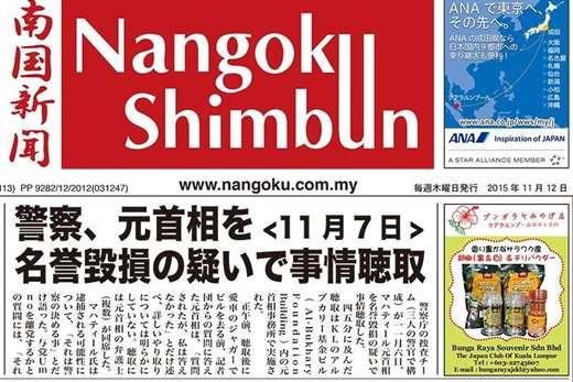 nangokushibun201511121.jpg