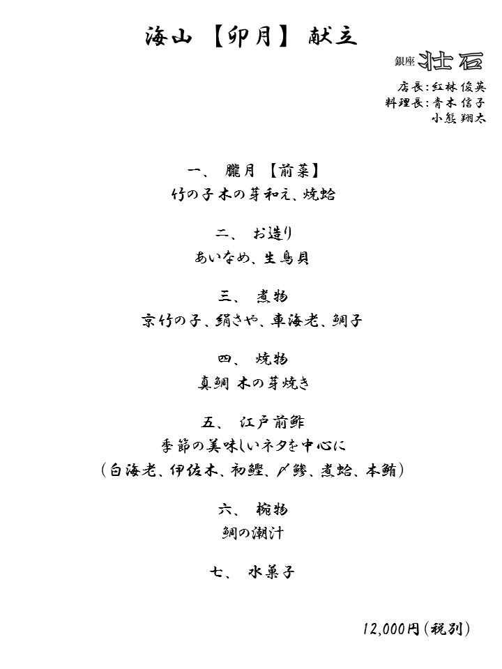 201604海山献立v1