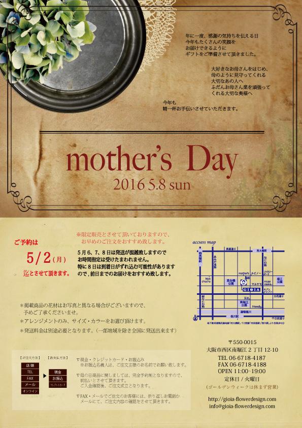 母の日(メルマガ用チラシ)