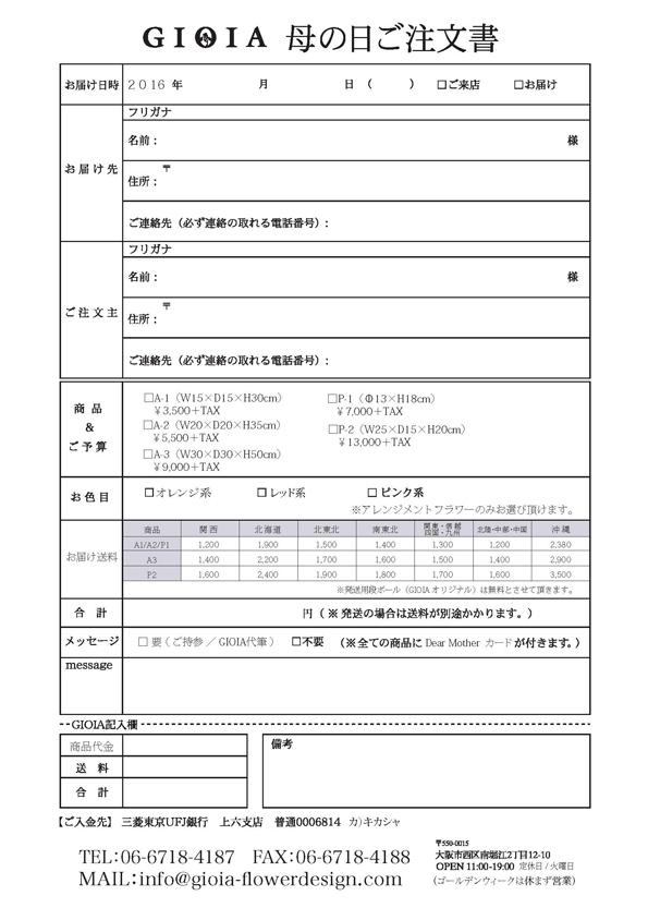 A2016母の日ご注文書