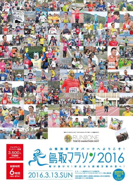 tottori2016_title.jpg