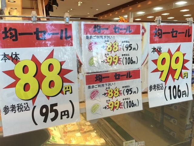 パンの森 均一セール