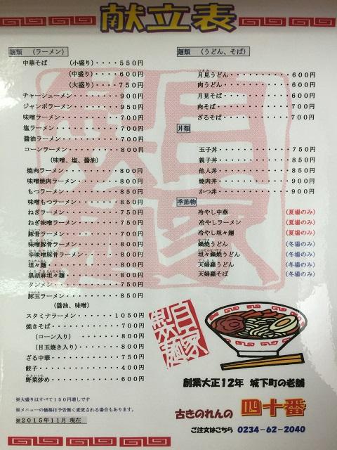 中華そば 四十番 献立表1