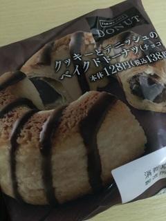 ファミマカフェドーナツ クッキーとデニッシュのベイクドドーナツ(チョコ)