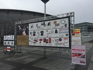 namie amuro LIVEGENIC 2015-2016 グッズ売り場