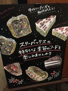 スターバックスコーヒージャパン 2015クリスマス