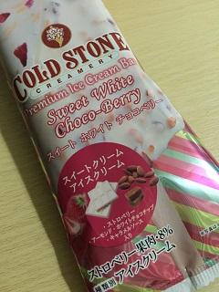 コールドストーン スイートホワイトチョコベリー1