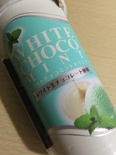 ファミリーマート ホワイトチョコミントドリンク