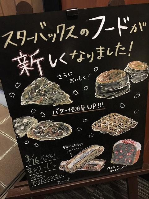 スターバックスコーヒージャパン 2016年3月新発売