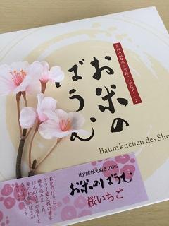 お米のばうむ 桜いちご1
