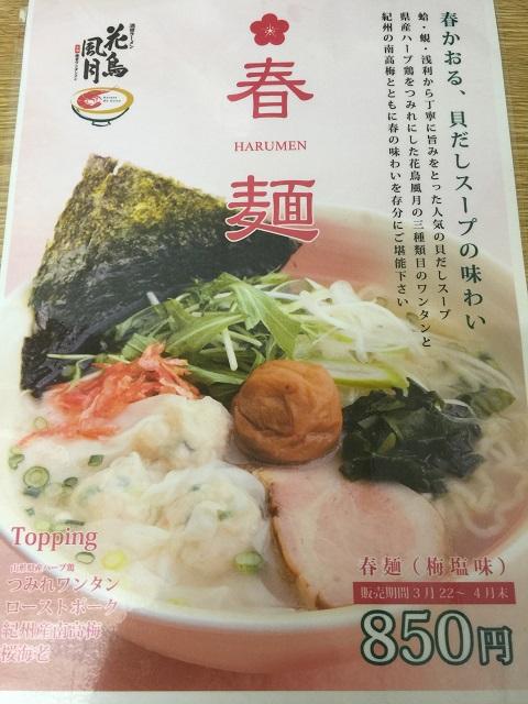 酒田ラーメン 花鳥風月 酒田店 春麺1