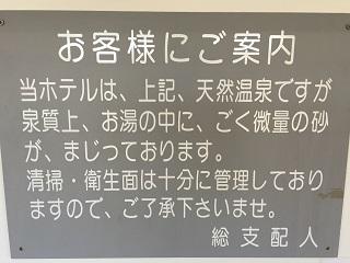 リゾートホテル 華夕美日本海3