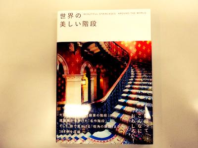 美しい階段001