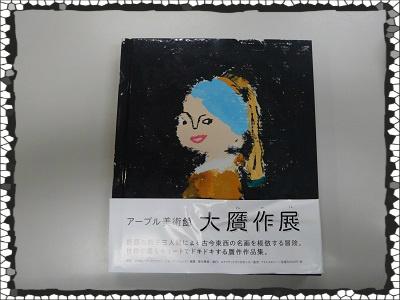 アーブル美術館006