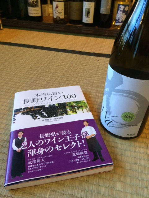 2015 10 16 本当に旨い 長野ワイン100 -1