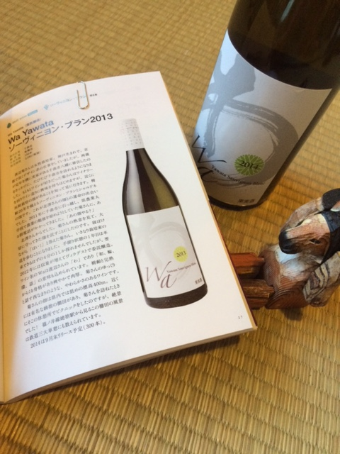 2015 10 16 本当に旨い 長野ワイン100 -2