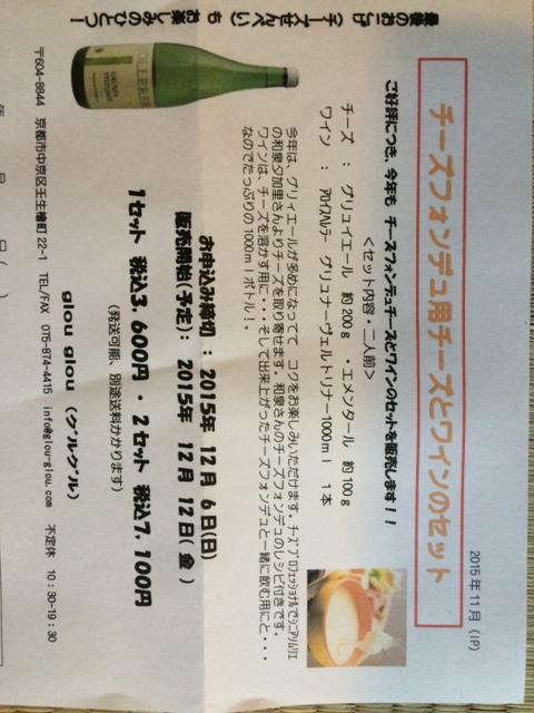 2015 11 21 チーズフォンデュ セット