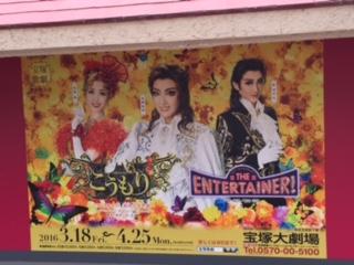 2016 04 宝塚歌劇-2