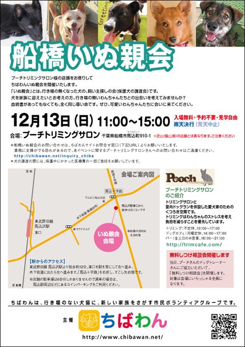 funabashi07_poster.jpg