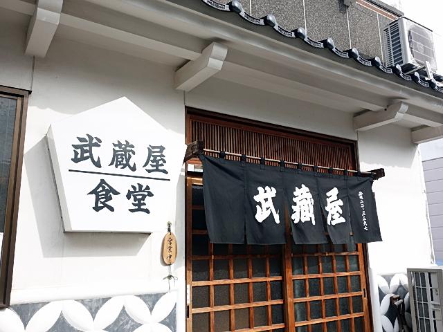 151121musashiya01.jpg