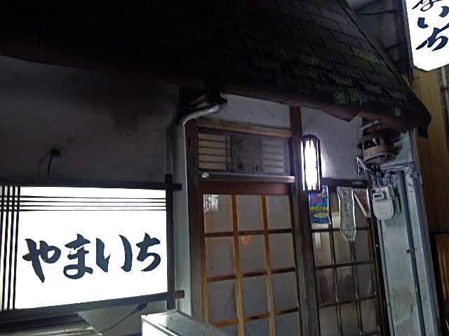151121yamaichi01.jpg
