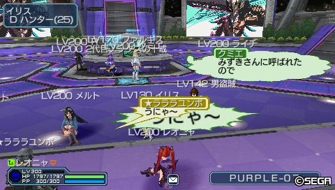 PSP287_うにゃ~2