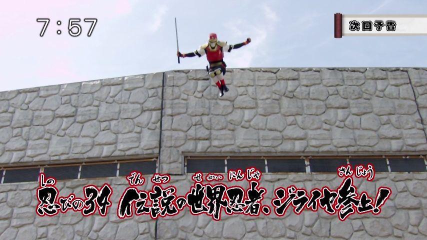 ニンニンジャー#33ジ~ライヤジライヤ♪