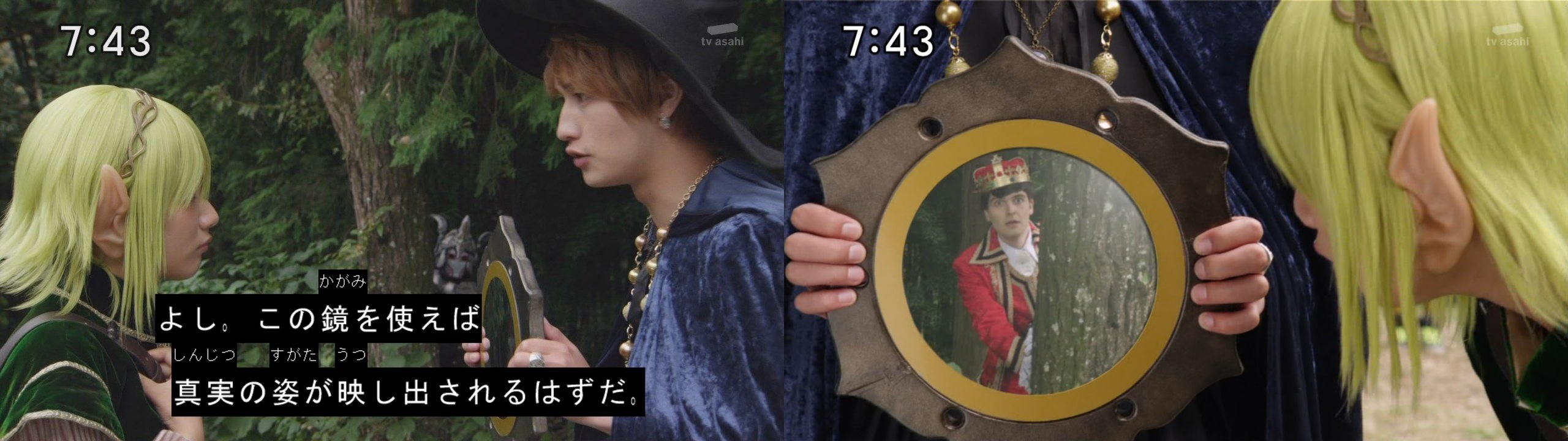 ニンニンジャー#37ラーの鏡