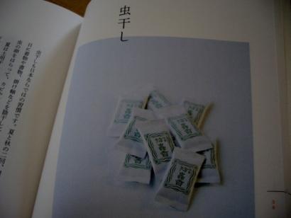 本(鳩居堂の日本のしきたり豆知識)