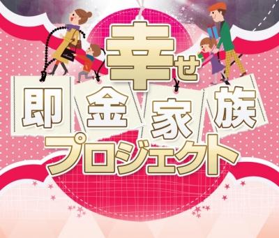 幸せ即金家族プロジェクト 影山明日香