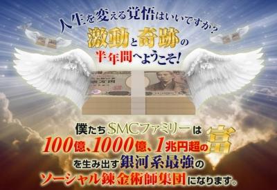 SMC~SNSマネタイズクラブ~ 松宮義仁