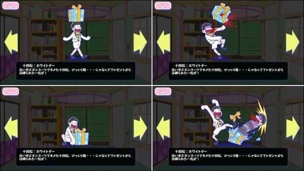 ☆3 十四松:ホワイトデー