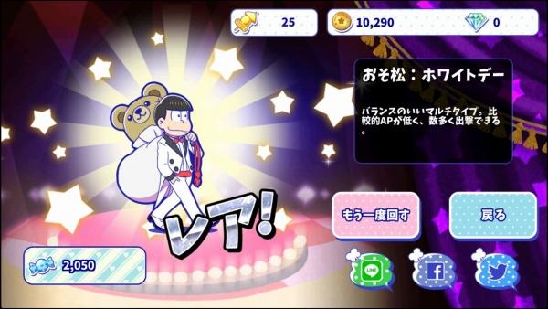 ☆3 おそ松:ホワイトデー
