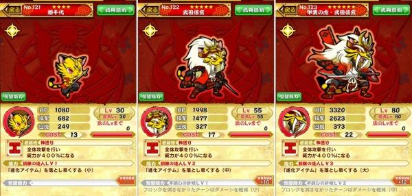 ☆6 甲斐の虎・武田信玄