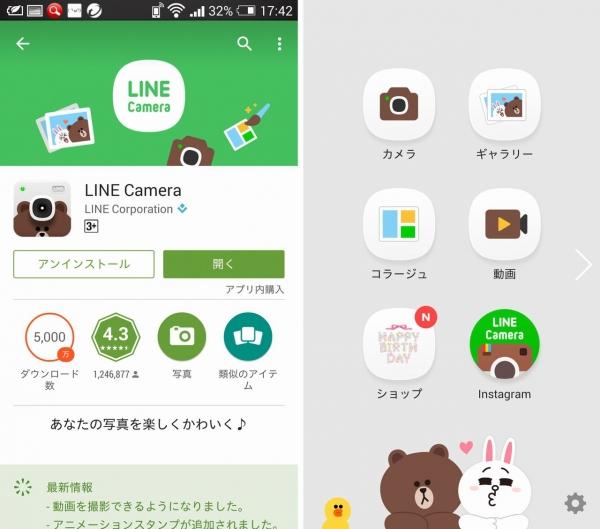 [アプリ] LINE Camera