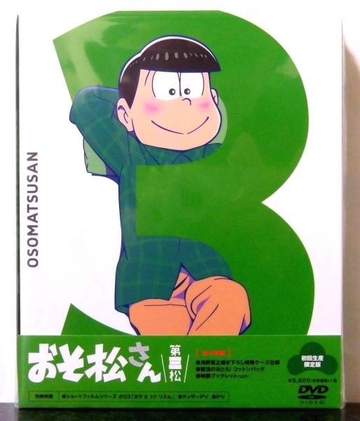 DVD おそ松さん 第三松