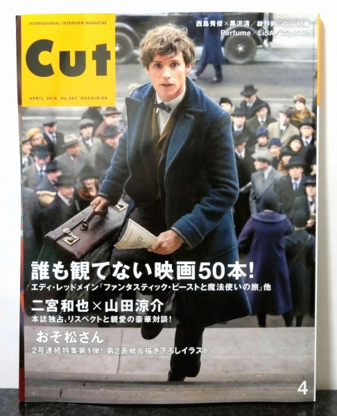 月刊 CUT 4月号