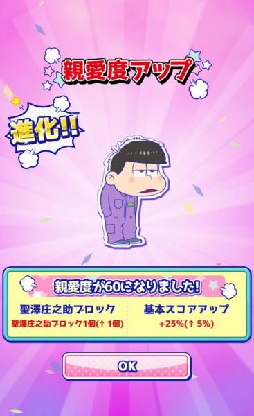 パズ松さん [☆1一松進化]