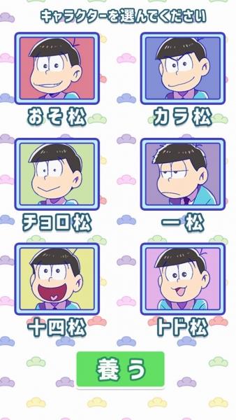 松野家扶養家族選抜会場 [キャラクター選択画面]