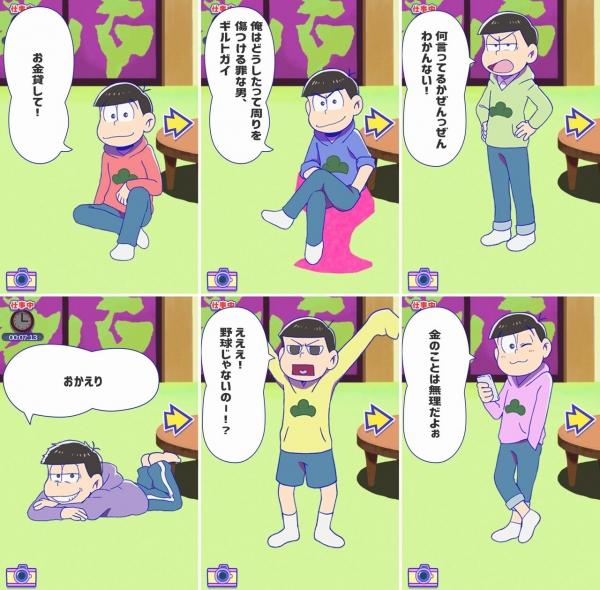 松野家扶養家族選抜会場 [6つ子を養おう]