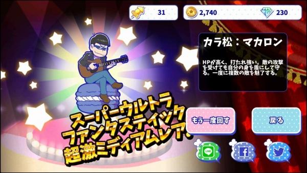 ☆4 カラ松:マカロン