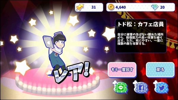 ☆3 トド松:カフェ店員