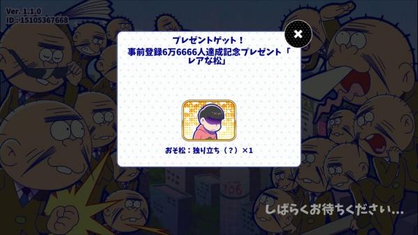 ☆4 おそ松:独り立ち (?)