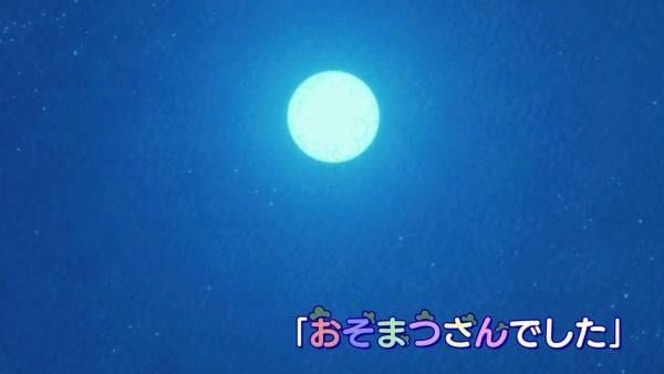 おそ松さん 25話「おそまつさんでした」