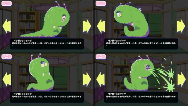 ☆3 リア獣チョロゲルゲ
