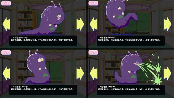 ☆3 リア獣イチゲルゲ