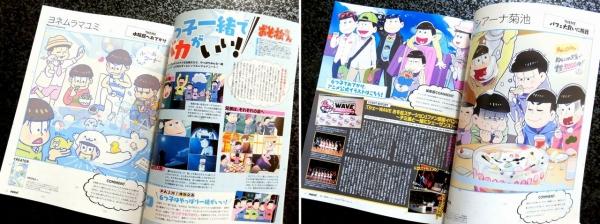 月刊PASH! 5月号 「6つ子一緒でバカがいい!」